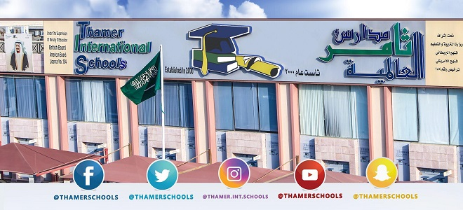 Contact Thamer International Schools