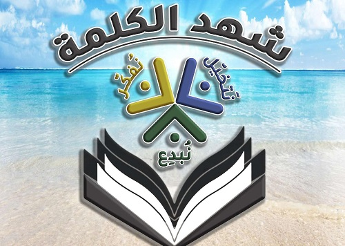 February Newsletter 2019 - Arabic Version - Thamer International Schools