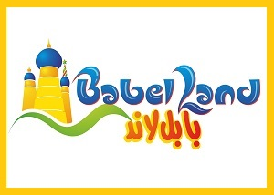 Trips to Babel Land Alsalaam Mall - Thamer International Schools